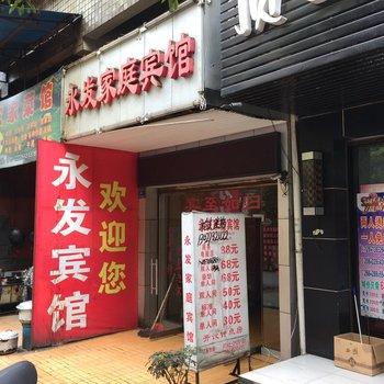 怀化永发家庭宾馆图片8