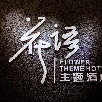 丽江古城花语主题客栈图片23