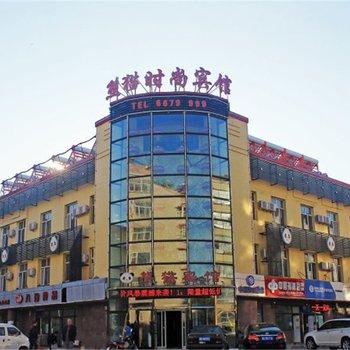 大庆熊猫时尚宾馆