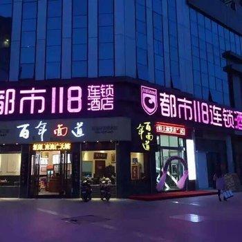 都市118连锁酒店(射阳大润发店)