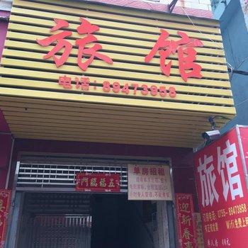 深圳子木旅馆
