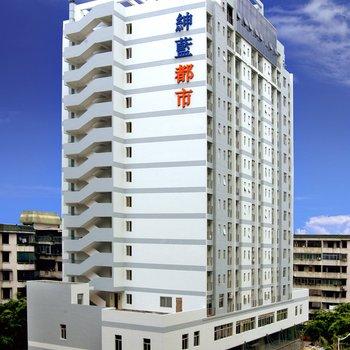 海口绅蓝都市公寓