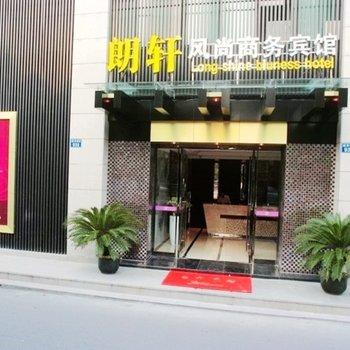 嘉兴朗轩风尚商务宾馆