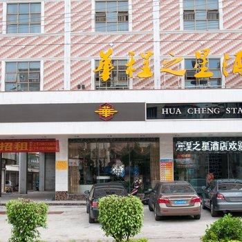 防城港华程之星酒店