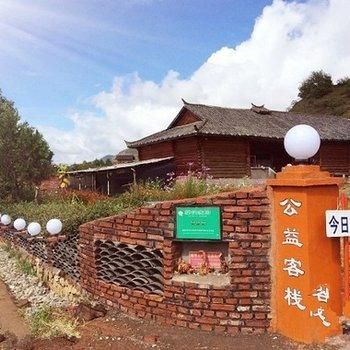泸沽湖畔陌夜天堂公益客栈图片8