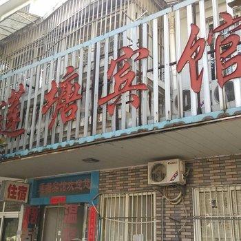 芜湖莲塘宾馆