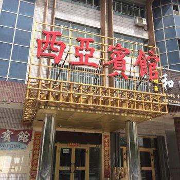 昌吉西亚宾馆