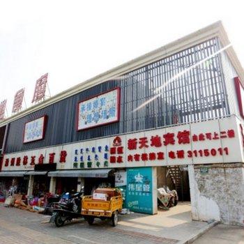 滁州新天地宾馆
