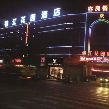 南通锦江花园酒店