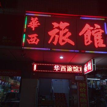 深圳华西旅馆