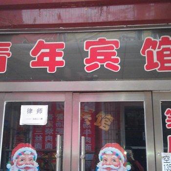 太原青年宾馆(省武警医院)图片2