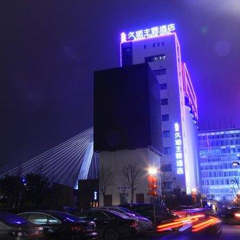 宁波久逅主题酒店图片11