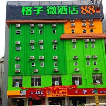 格子微酒店(南宁金湖广场店)