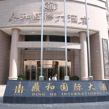 张掖鼎和国际大酒店