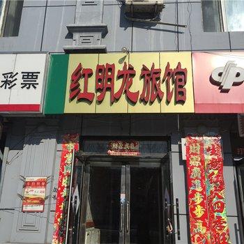 嫩江红明龙旅馆