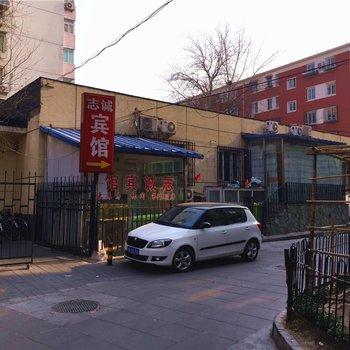 北京志诚宾馆
