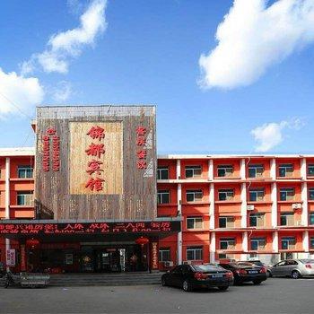 盘锦锦都宴会宾馆(步行街店)
