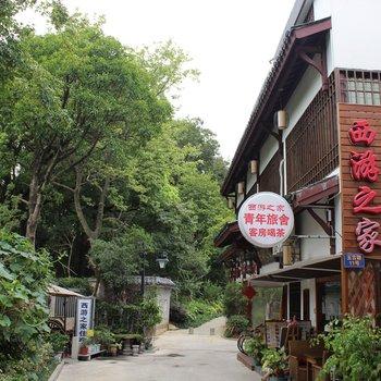 杭州西游之家青年旅舍图片9