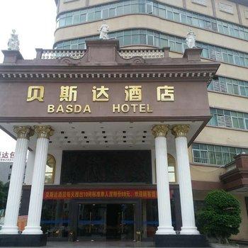 东莞贝斯达酒店(龙凤山庄店)