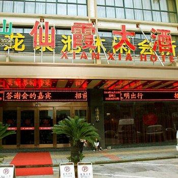 武义仙霞酒店