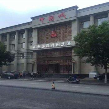 锦州中国城休闲会馆