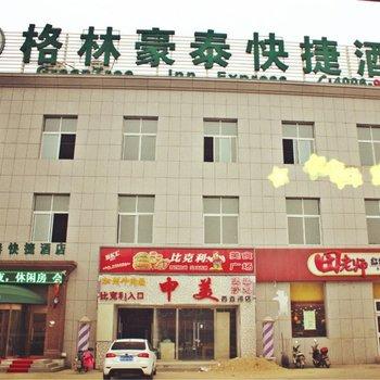 格林豪泰酒店(北京西直河商业中心快捷酒店)-东渠路附近酒店