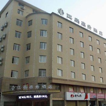 福鼎江南商务酒店