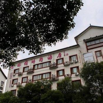 绍兴市非同时尚酒店