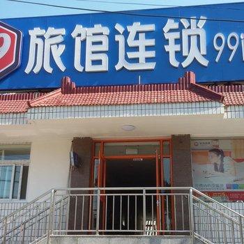 99旅馆连锁(北京南锣鼓巷地铁站店)