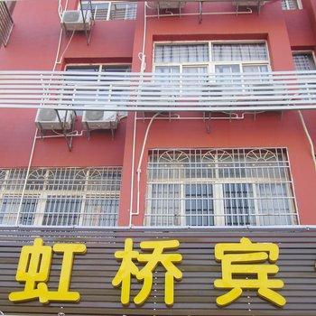 咸宁虹桥宾馆