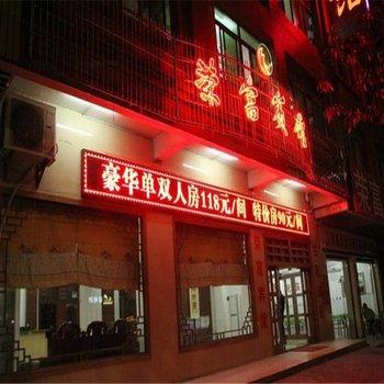 茂名市水生动物防疫检疫站附近酒店