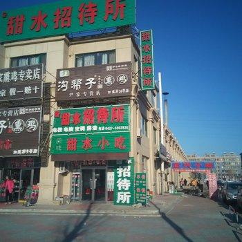 盘锦市甜水招待所