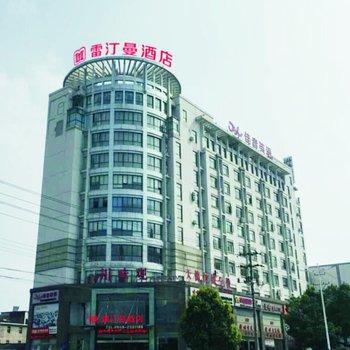 雷汀曼酒店(黄山店)(原杭州湾大酒店)