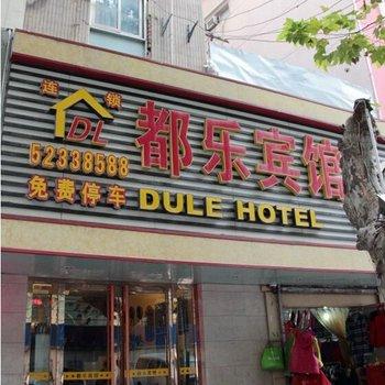 南京都乐宾馆(杨公井店)