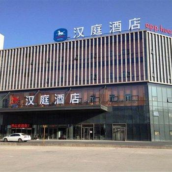 汉庭酒店(北京亦庄创意生活广场店)