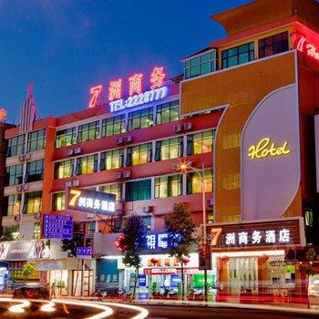 开平7洲商务酒店