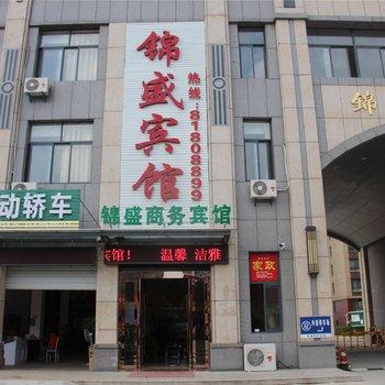 南通锦盛商务宾馆