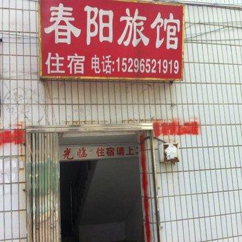 南宁春阳旅馆