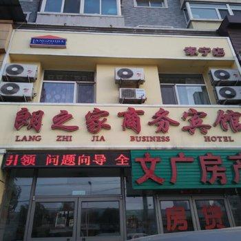 沈阳朗之家商务宾馆
