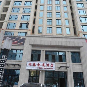 贵阳钜鑫会展酒店