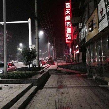 沙洋县蓝天商务酒店