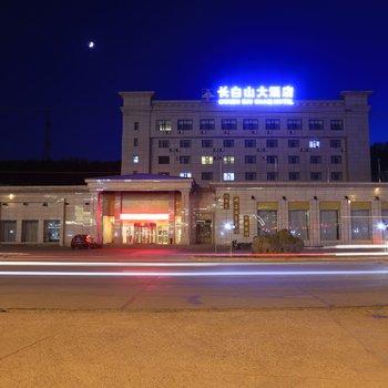 安图县长白山大酒店-园艺村附近酒店