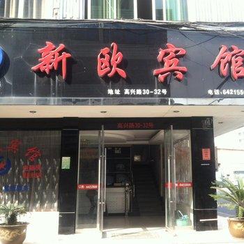 苍南龙港新欧宾馆