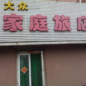 长春家庭旅馆-图片_13