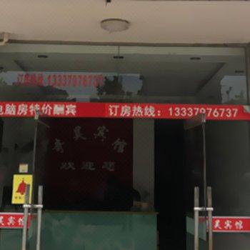 淮安奇昊宾馆