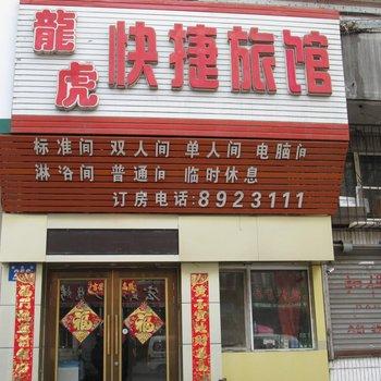 牡丹江龙虎旅店酒店预订
