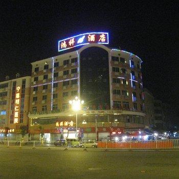 宁德鸿祥酒店