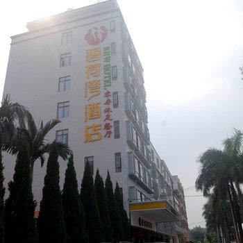 东莞碧荷湾酒店