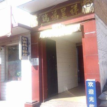 太原新客栈日租房图片2