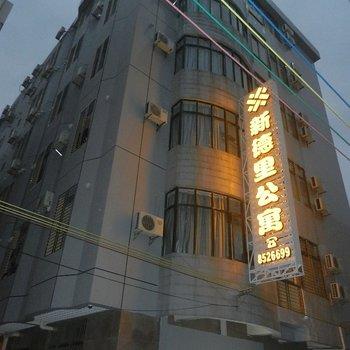 陆丰新德里商务公寓图片1
